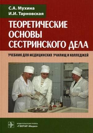 9785970416457: theoretical basis nursing 2 nd ed Corrected added Teoreticheskie osnovy sestrinskogo dela 2 e izd ispravl i dop
