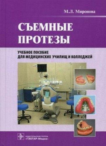 9785970423851: Semnye protezy