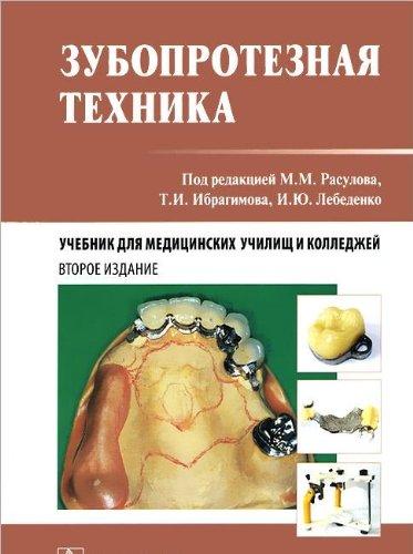 9785970424094: Zuboproteznaya tehnika. Uchebnik dlya meditsinskih uchilisch i kolledzhey