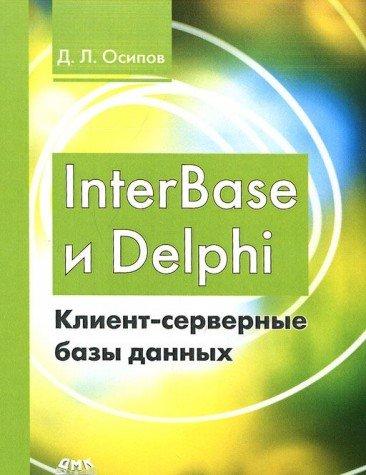 InterBase i Delphi klientservernye bazy dannyh: d l osipov