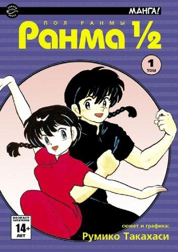 9785970700020: Ranma 1 2 V 38 tomakh Tom 1 Manga