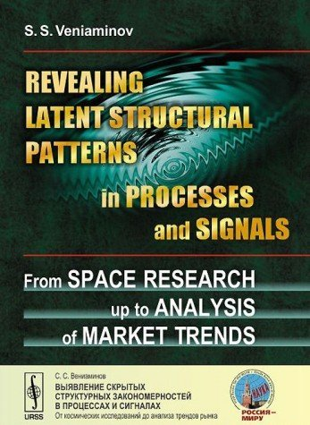 Revealing latent structural patterns in processes and signals: from space research up to analysis ...