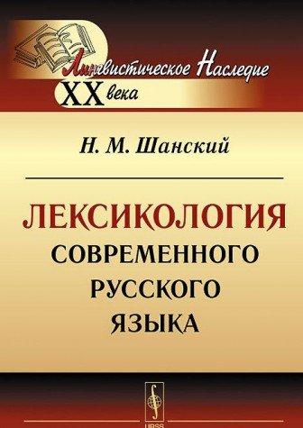 9785971015857: Leksikologiya sovremennogo russkogo yazyka