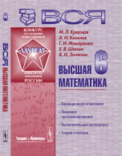 vsja vysshaja matematika tom 6 variacionnoe ischislenie: m l krasnov
