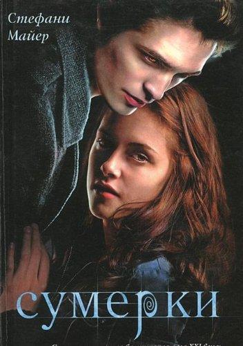9785971389576: Twilight