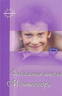 9785971503828: Elementary Montessori Nachalnaya shkola Montessori