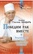 Beat cancer together. Prevention and treatment of oncological diseases / Pobedim rak vmeste. ...