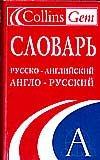 Collins Gem Slovar' russko-angliski anglo-russki: Ne ukazan