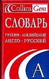 9785971902843: Collins Gem Slovar' russko-angliski anglo-russki