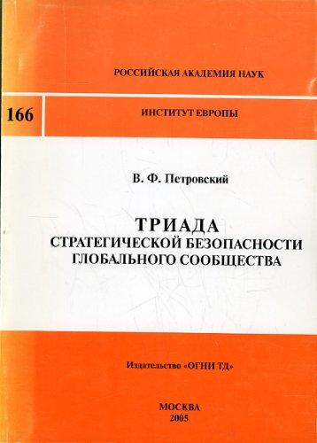 Triada strategicheskoi bezopasnosti global'nogo soobshchestva: V F Petrovskii