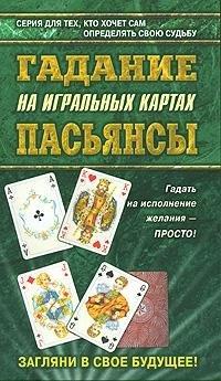 9785972504459: Gadanie na igralnyh kartah. Pasyansy