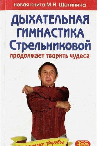 9785973101176: Dyhatelnaya gimnastika Strelnikovoy prodolzhaet tvorit chudesa