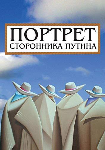 PORTRET STORONNIKA PUTINA (Paperback): D. Konovalenko