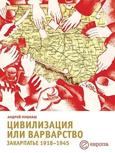Civilization or Barbarism. Transcarpathia 1918-1945 (Russian Edition)