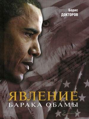 9785973902001: Yavlenie Baraka Obamy