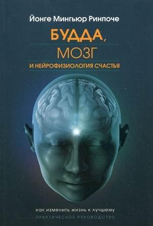 9785974301315: Buddha, the brain and neurophysiology of happiness / Budda, mozg i neyrofiziologiya schastya