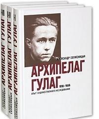 9785975701626: Gulag Archipelago