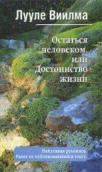 9785975703798: Lost man, or the dignity of life / Ostatsya chelovekom, ili Dostoinstvo zhizni