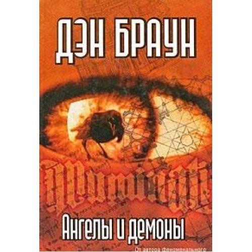 9785976209824: Angely i demony