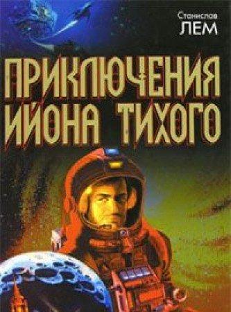 9785976213043: Priklyucheniya Iyona Tihogo
