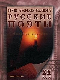 Selected names. Russian poets of the twentieth: Malygina