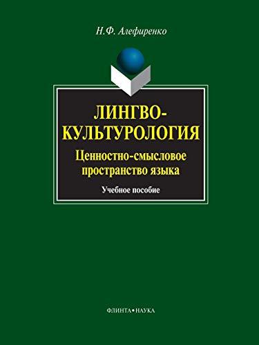 9785976508132: Linguocultural Studies. Value-notional Language Space (Russian Edition)