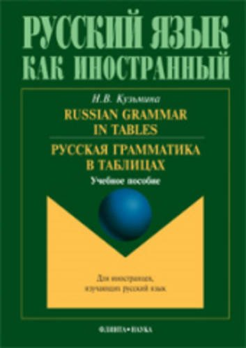 9785976509665: Russian Grammar in Tables: Russkaia Grammatika V Tablitsakh