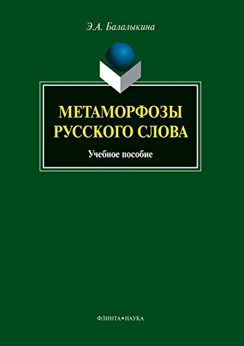 9785976511200: Metamorphoses of Russian Word. Tutorial (Russian Edition)