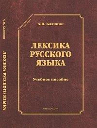 9785976513440: Leksika russkogo yazyka. Uchebnoe posobie