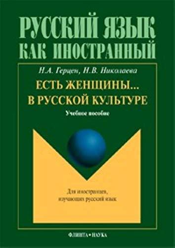 Est zhenschinyâ?¦ v russkoy kulture: Gertsen, N.N.; Nikolaeva,