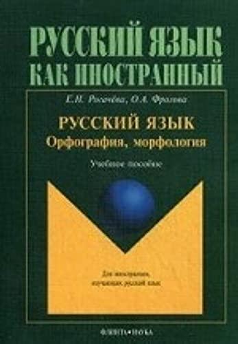 9785976518520: Russkiy yazyk. Orfografiya, morfologiya. Uchebnoe posobie