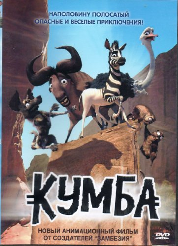 9785977406826: Khumba / ????? DVD PAL, Cartoon in Russian & English Languages