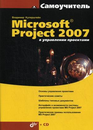 9785977500258: Microsoft Project 2007 in project management (CD). (Tutorial) / Microsoft Project 2007 v upravlenii proektami ( CD). (Samouchitel)