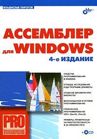 9785977500845: Assembler For WINDOWS 4 th edition CD / ASSEMBLER DLYa WINDOWS 4-e izdanie CD