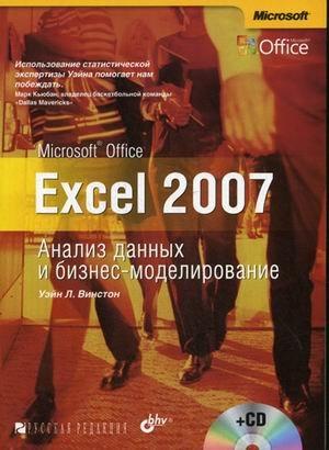 9785977501866: Microsoft Office Excel 2007 Data Analysis and Business Modeling / Microsoft Office Excel 2007 Analiz dannykh i biznes-modelirovanie