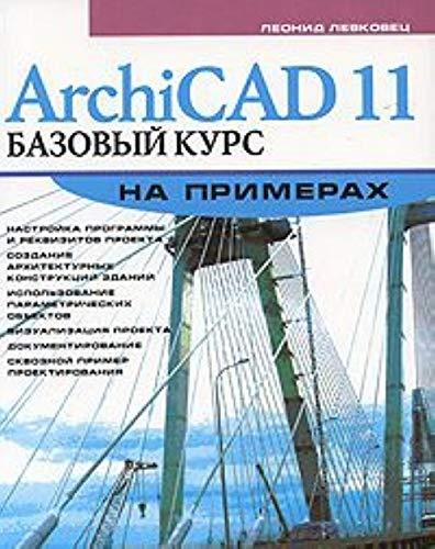 9785977502627: ArchiCAD 11 The basic course for examples. / ArchiCAD 11 bazovyy kurs na primerakh.