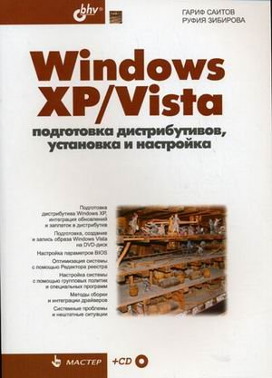 9785977502719: Windows XP / Vista Preparation distributions, installation and setup CD. / Windows XP/Vista podgotovka distributivov, ustanovka i nastroyka CD.