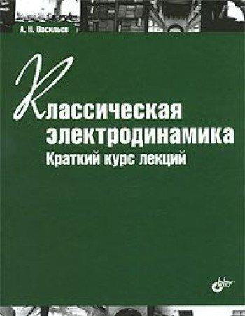 9785977503433: Klassicheskaya elektrodinamika. Kratkiy kurs lektsiy