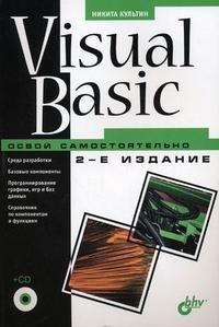 9785977503655: Visual Basic. Teach Yourself CD. (Vol 2) / Visual Basic. Osvoy samostoyatelno CD.(izd 2)