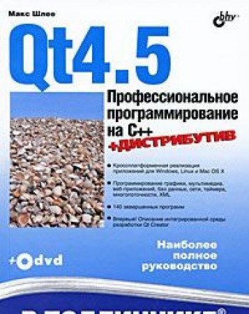 9785977503983: Qt4.5. Professional Programming C (DVD) / Qt4.5. Professionalnoe programmirovanie na C ( DVD)