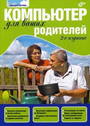 A computer for your roditeley.-2-ed., Pererab. and additional / Kompyuter dlya vashikh roditeley.-2...