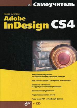 9785977504812: Tutorial Adobe InDesign CS4 (CD) / Samouchitel Adobe InDesign CS4 (CD)
