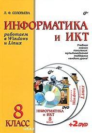 9785977505703: Computers ICT textbook for class 8 2 DVD Informatika i IKT Uchebnik dlya 8 klassa 2 DVD