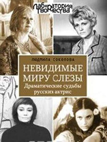 9785977506854: Nevidimye miru slezy. Dramaticheskie sudby russkih aktris