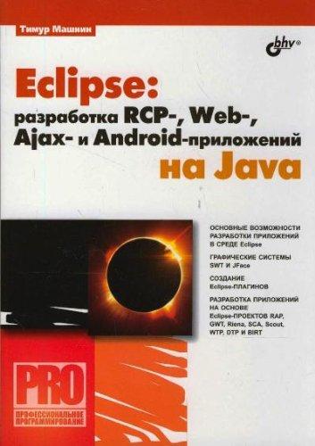 9785977508292: Eclipse: razrabotka RCP-, Web-, Ajax- i Android - prilozheniy na Java