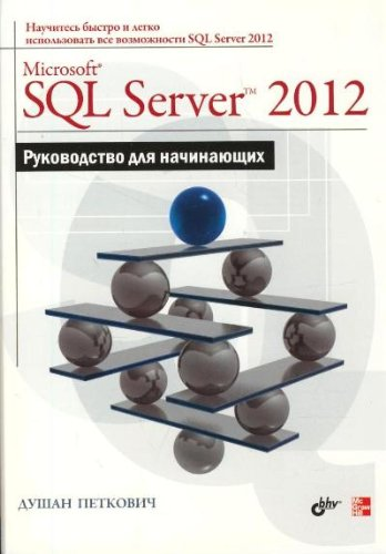 9785977508544: Microsoft SQL Server 2012 beginner s guide Microsoft SQL Server 2012 Rukovodstvo dlya nachinayuschih In Russian