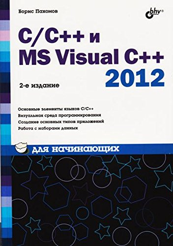 9785977534895: C/C++ i MS Visual C++ 2012 dlia nachinaiushchikh.(2-e izd.)