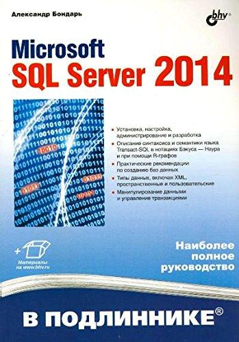 9785977534925: Microsoft SQL Server 2014.
