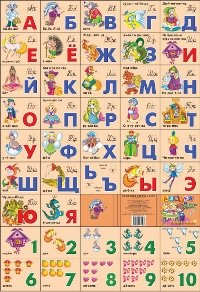9785978002119: Hn litur Schet dlya girls Russian alphabet NP Litur Azbuka russkaya schet Dlya devochek