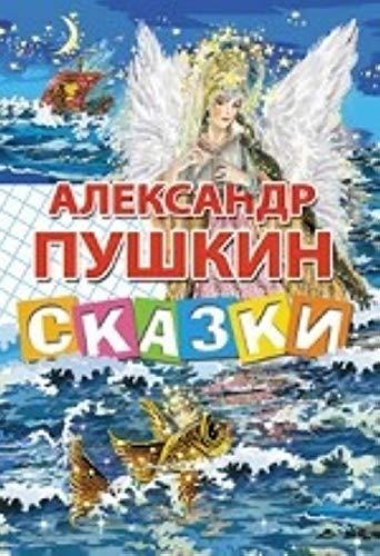 9785978004274: Skazki